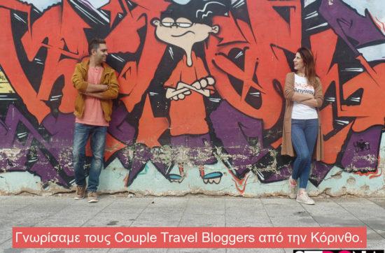 Η συνεύντευξη μας στo sfedona.gr