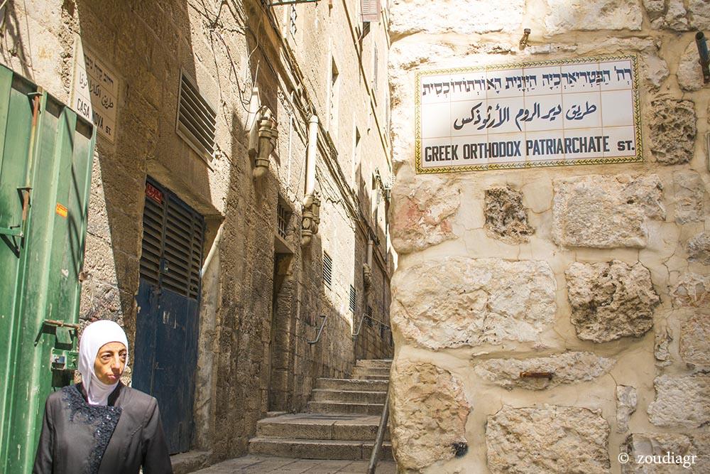 Christian quarter (Ιερουσαλήμ)